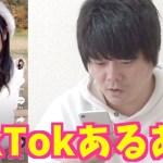 【かわいい】TikTokあるある【黒歴史】