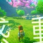 【美しすぎるゲームに感動】ゼルダ+牧場物語=?【Yonder 青と大地と雲の物語】