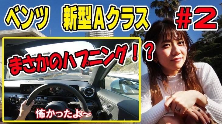 ベンツ・新型Aクラス 試乗|まさかのハプニング!?