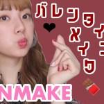【プチプラ】キャンメイク縛りで大人可愛いバレンタインメイク♡【CANMAKE】