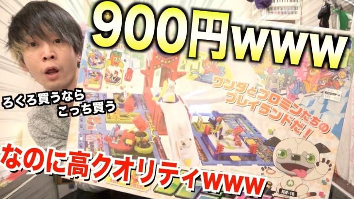 【おもちゃ】このクオリティで900円はすごいwwwww