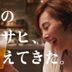 アサヒ 極上<キレ味> CM アサヒ 極上<キレ味> 「極上の驚き」篇 15秒 米倉涼子