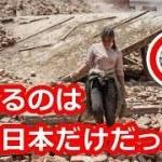 海外 感動「日本しか頼る国がない」日本が建てた学校だけ崩壊せず、現地政府が他国の捜索を打ち切る中、日本だけ継続支援救助を依頼された…ネパール地震【世界が感動する日本の力】海外の反応