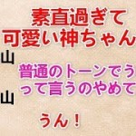 【素直過ぎて可愛い神ちゃんw】 桐山『普通のトーンでうん!って言うのやめて?w』 神山『うん!』