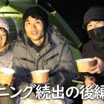 【後編】ハプニング続出キャンプ!ほっこりわたなべ夫婦さんと赤から鍋!【関西への旅12】