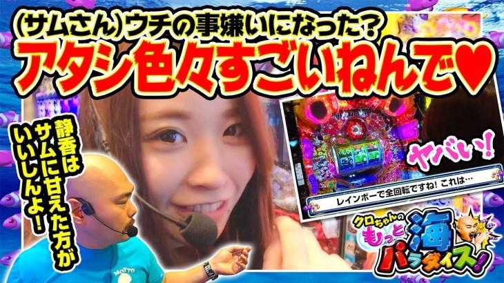 クロちゃんのもっと海パラダイス【#11(3/4)アタシ色々すごいねんで♥】