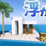 【マインクラフト】海に浮かぶ家を建てるぞ!簡単かわいいモダン建築 #57【マイクラ実況】