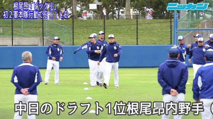 中日根尾昂「ビックリ」初2軍本隊行動でEXILE【日刊スポーツ】