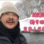 北海道へ釣りに行きました! ハプニング続出!?