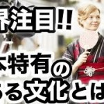 """外国人""""なんて凄いんだ!!""""日本特有のある文化に世界が注目!!感動の声!!海外の反応は?"""