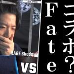 Fate見たこと無いんだけど面白いの? Fateグランプリを炎獅子ロイヤルで5勝目指す!【シャドウバース】
