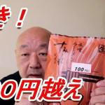 驚き!インスタント生ラーメンで600円越え。濃厚味噌ラーメン 札幌すみれ Japan Ramen [還暦頑固おやじ]