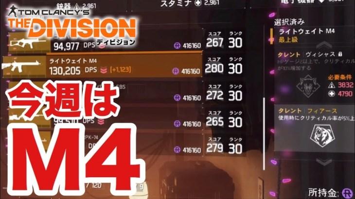 "【TheDivision】今週はクリ率盛り""M4""がおもしろい!! 2019.2.16ショップ更新<LIVE>編集版 ディビジョン PS4"