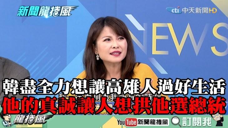 【精彩】韓國瑜盡全力想讓高雄人過好生活 陳美雅感動:他的真誠讓人民想拱他選總統