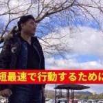 【隠居TV】吉谷さん「すぐに行動させるには?」感動させ続けること⇒感じて、動く
