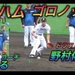 日ハムドラ2 野村佑希(花咲徳栄)参加のゴロノック!自身のミスの度逆ギレする実松選手兼任コーチが面白い(笑)