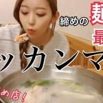 【韓国旅行】本当に美味しすぎてびっくりしたおすすめタッカンマリ店!ひとりご飯でもOK!こんなに美味しい韓国料理知らなかった…【モッパン 】