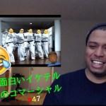 変な面白いイケテル 日本のコマーシャル #47