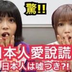 驚!!日本人愛說謊?!…..シュアンHsuan施鈺萱/胡桃沢まひる