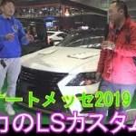 迫力が凄いLSロング!P'sの拘りがすごい!大阪オートメッセ2019 Vol.8