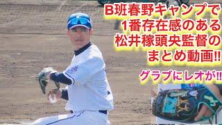 存在感がスゴイ!春野B班キャンプ中の松井稼頭央監督のまとめ動画集!