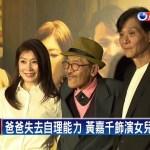 催淚國片首映!《老大人》預告感動300萬人-民視新聞