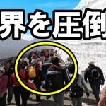 衝撃!ある光景に外国人びっくり仰天!「これは日本でしか無理!」世界を圧倒した雪の回廊とは?【海外の反応】