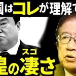 【武田邦彦】世界で日本だけの凄い『仕組み』なぜ日本人はこの『神』を創り出したのか?【日本文化】