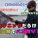 ハプニングだらけ!五三川でバス釣り!!