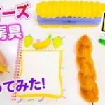 【DIY】可愛いスクイーズの文房具作ってみた!スクイーズノートにえんぴつ?!
