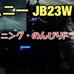 【ジムニー JB23W】ハプニング・久しぶりののんびりドライブ