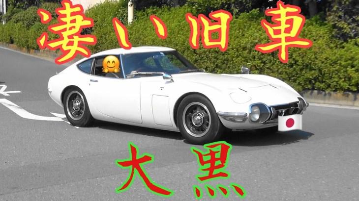【大黒PA】凄い‼️旧車