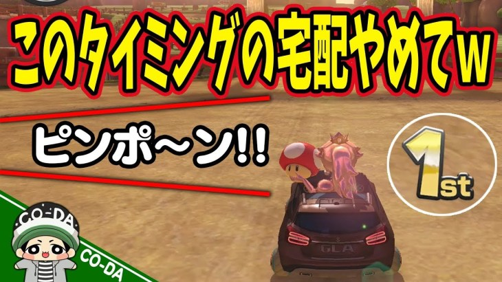 いいときに限ってこういうハプニングwww【マリオカート8DX】