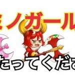 【城ドラ】ミノガールを可愛いと褒めたので、うちにもやってくると思いました【城とドラゴン タイガ】