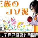 #10【FF9 HD】超感動男と無感動男が挑むファイナルファンタジー9 iOS版 HDリマスター ★FINAL FANTASY