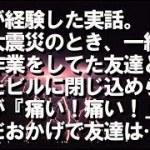感動 オレが経験した実話。阪神大震災のとき、一緒に閉店作業をしてた友達と潰れたビルに閉じ込められた。友達が『痛い!痛い!」と叫んだおかげで救助されたのだが、実は友達は・・・