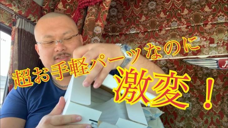 【お手軽パーツ】手軽なのに超ガラリと変わる!凄いパーツ!