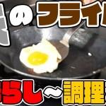 【ハプニング続出!?】鉄のフライパンの焼きならし(シーズニング)~調理まで【概要欄補足あり】