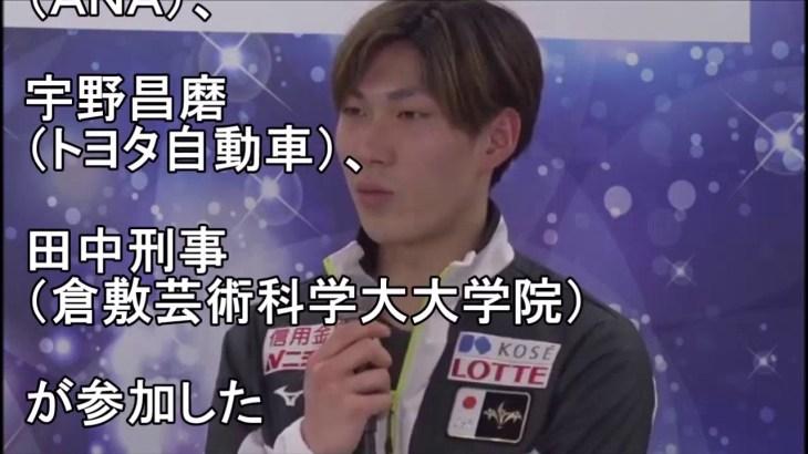 記者会見で宇野昌磨が思わず苦笑いした「あるハプニング」とは 世界選手権直前・公開練習の後に羽生・宇野・田中がそれぞれ抱負を語るも