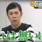 ナイナイ 解散ドッキリ岡村さんの対応に感動します