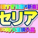 可愛い♥新商品/100均セリア♥Seria/購入品紹介