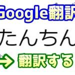 【バンドリ!】ガルパの言葉をGoogle翻訳すると面白い【ネタ】