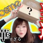 【高額当選】すごいものが当たっちゃいました( ゚Д゚)!!
