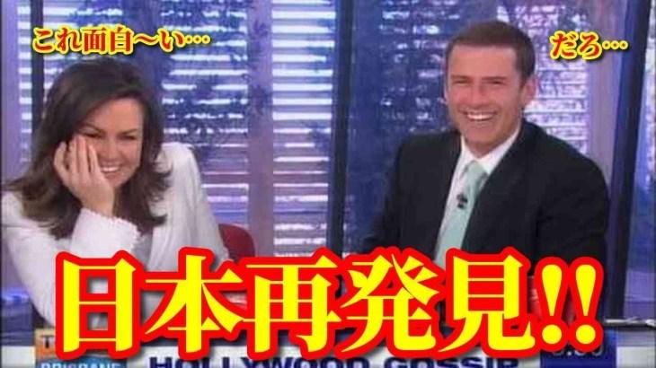 【海外の反応】外国人が超絶感動した日本の日常の光景が話題に!! こんなの他の国にはないよ…あたり前の中に隠れた日本らしさを再発見!!【動画のカンヅメ】