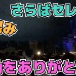 【感動の別れ】Celebrate! Tokyo Disneylandラス日行ってきた【さらば】