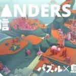 【ISLANDERS】#4 かわいい島作りゲームをうるりらと【生配信】