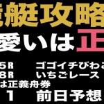 【競艇】競艇攻略法 可愛いは正義舟券 前日予想4/21  びわこ5R桐生8R 【競艇予想】