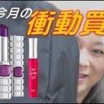 平成最後の衝動買い💰驚きの約11万円也
