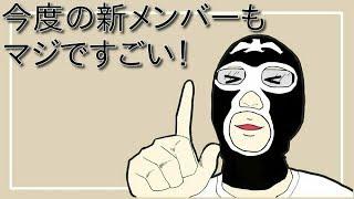 【マジで】ヨシキン軍団にすごい新メンバーが来たぞ! 【すごい!】