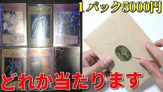 1パック5,000円の遊戯王オリパで凄いの当たりました!!!!!